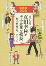 商品画像:もしも真田幸村が中小企業の社長だったなら