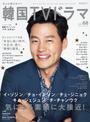 もっと知りたい!韓国TVドラマ