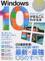 Windows 10がまるごとわかる本