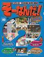 マンガで楽しむ日本と世界の歴史 そーなんだ!80号