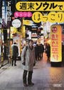 書籍と電子書籍のハイブリッド書店【honto】※旧オンライン書店bk1で買える「週末ソウルでちょっとほっこり」の画像です。価格は756円になります。