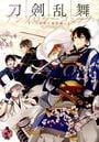 刀剣乱舞−ONLINE−アンソロジーコミック〜刀剣男士幕間劇〜 (G FANTASY COMICS)