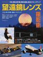 デジタルカメラ望遠鏡レンズ撮影術