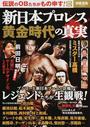 新日本プロレス黄金時代の真実