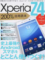 Xperia Z4 200%活用読本