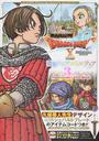 ドラゴンクエストⅩオンライン2015 SUMMER激動たるアストルティア3rd Anniversary Fun Book