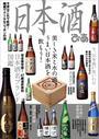 日本酒ぴあ