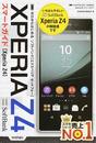 SoftBank Xperia Z4スマートガイド