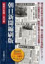 朝日新聞縮刷版 昭和31年 1~4月