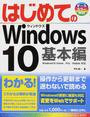 はじめてのWindows 10