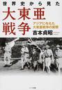 世界史から見た大東亜戦争