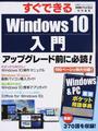 すぐできるWindows 10入門