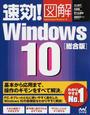 速効!図解Windows 10