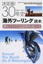 決定版!30年史「海外ツーリング」読本