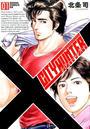 シティーハンターXYZ Edition(ゼノンC) 12巻セット