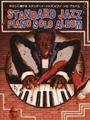 やさしく弾けるスタンダード・ジャズ ピアノ・ソロ・アルバム
