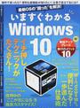 """最新OSの""""困った""""を解決!いますぐわかるWindows 10"""