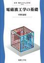 電磁波工学の基礎
