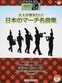 大人が弾きたい!日本のマーチ名曲集