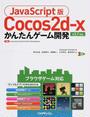 JavaScript版Cocos2d‐xかんたんゲーム開発