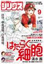 月刊少年シリウス 2015年9月号 [2015年7月25日発売]