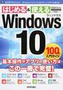 Windows 10 100%入門ガイド