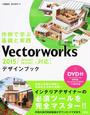 Vectorworksデザインブック