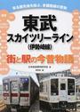東武スカイツリーライン〈伊勢崎線〉