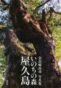 いのちの森屋久島