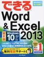 (無料電話サポート付) できる Word&Excel 2013 Windows 10/8.1/7対応