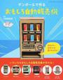 ダンボールで作るおもしろ自動販売機