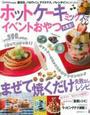 ホットケーキミックスでイベントおやつ大集合!