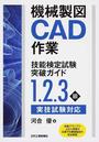 機械製図CAD作業技能検定試験突破ガイド