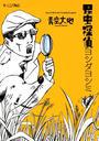【全1-2セット】昆虫探偵ヨシダヨシミ