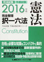 司法試験・予備試験完全整理択一六法憲法