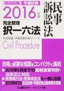 司法試験・予備試験完全整理択一六法民事訴訟法