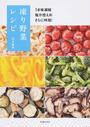 凍り野菜レシピ