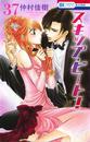 スキップ・ビート! 37 (花とゆめコミックス)