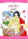 出張先で生まれる愛セット vol.1