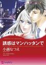 出張先で生まれる愛セット vol.3