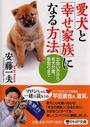愛犬と「幸せ家族」になる方法