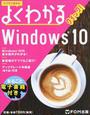よくわかるクイック!Windows 10