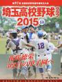 埼玉高校野球グラフ
