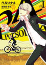 【1-5セット】ペルソナ4