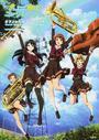 TVアニメ「響け!ユーフォニアム」オフィシャルファンブック