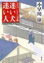 【全1-2セット】大江戸いきもの草紙