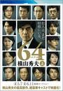 【全1-2セット】64(ロクヨン)