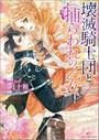 【全1-7セット】壊滅騎士団と捕らわれの乙女(一迅社文庫アイリス)