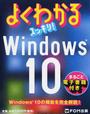 よくわかるスッキリ!Windows 10