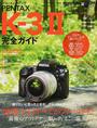 リコーイメージングPENTAX K-3Ⅱ完全ガイド